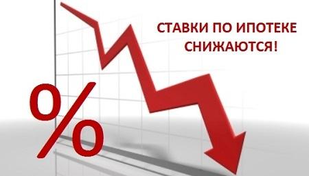Ставки по ипотеке снижаются
