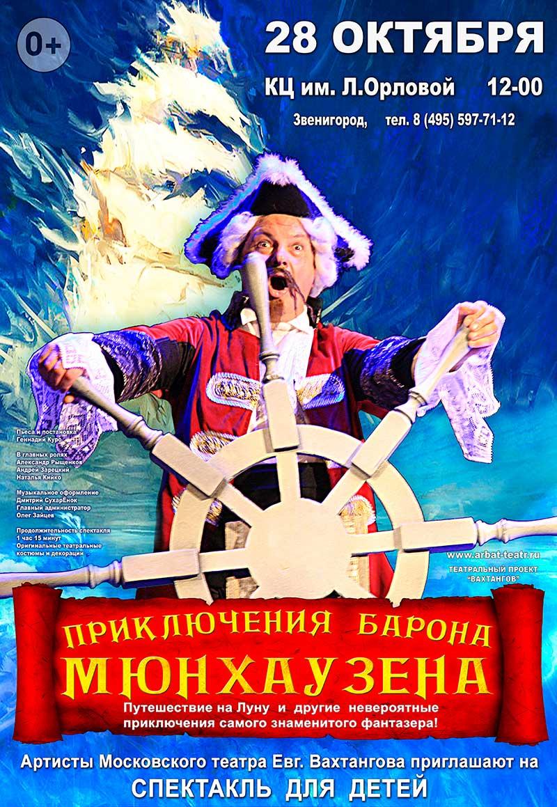 Детский спектакль «Приключения барона Мюнхаузена»