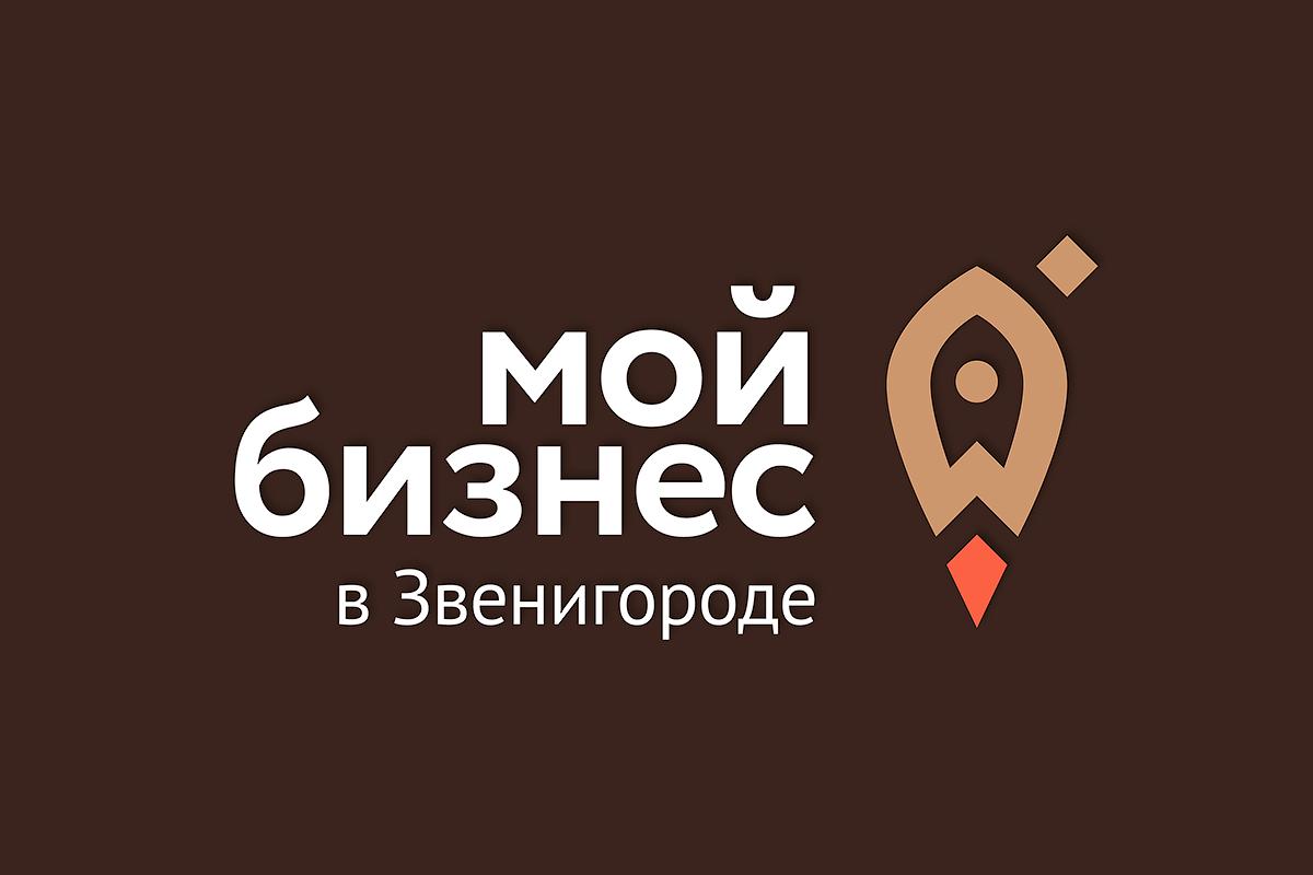 Выездной центр «Мой бизнес» открылся в Звенигороде
