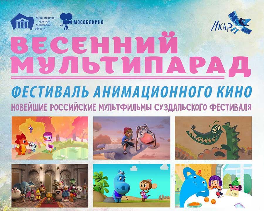 VII Фестиваль анимационного кино «Весенний мультипарад»