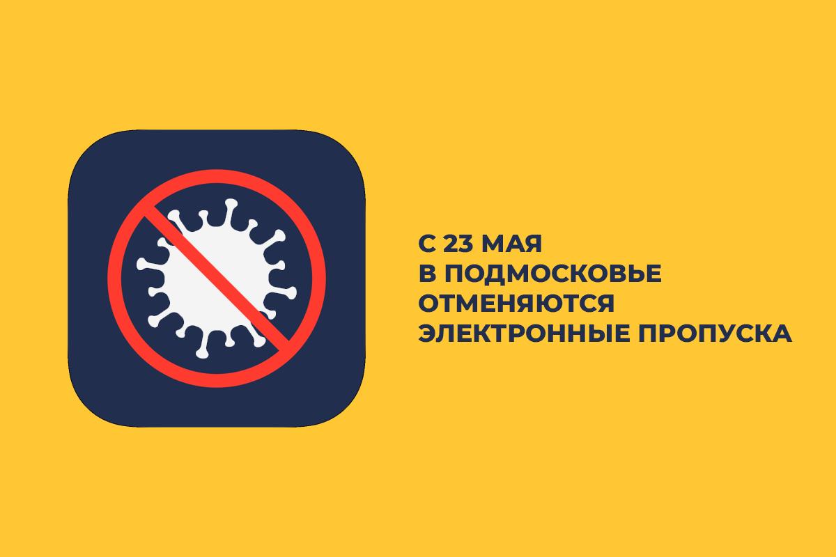С 23 мая Подмосковье отменяет пропускную систему