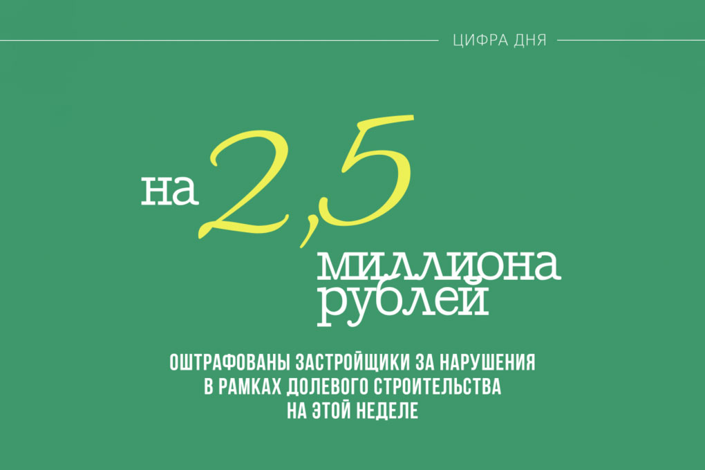 Застройщик ЖК «Центральный» оштрафован