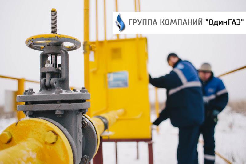 ГК «ОдинГАЗ» – Газификация объектов в Звенигороде