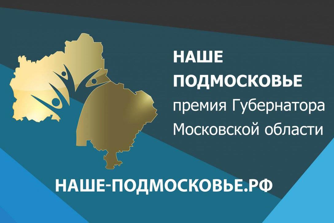 Премия Губернатора «Наше Подмосковье»