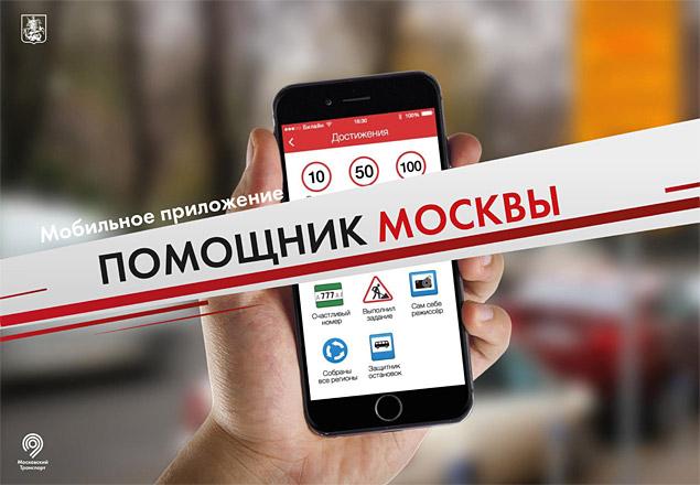 Как в Москве решают проблемы с неправильной парковкой