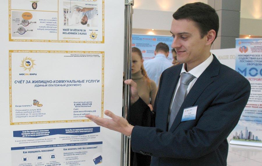 Московский областной ЕИРЦ внедряет электронные квитанции