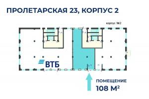 Аренда, Пролетарская 23к2, 108 м²