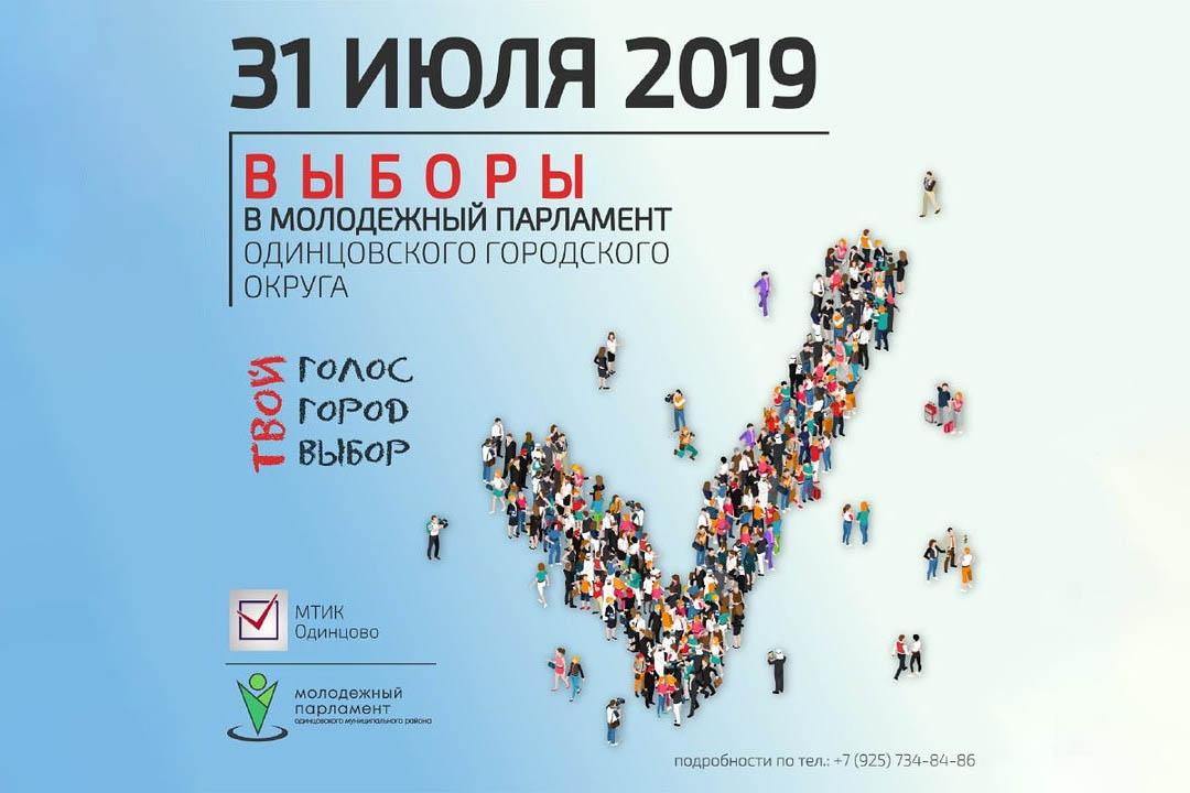 Выборы в Молодежный парламент г.о. Одинцовский