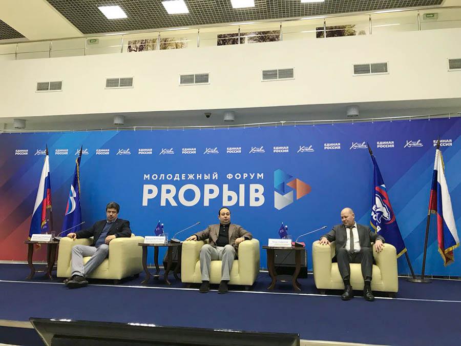 Первый молодежный образовательный форум «PROрыв»