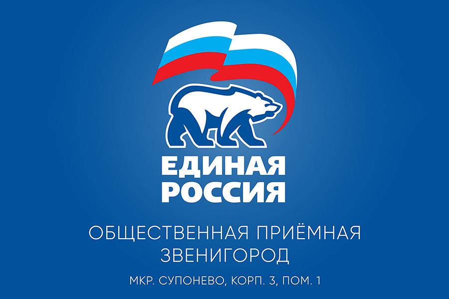 Единоросы отметят годовщину партии приёмом населения