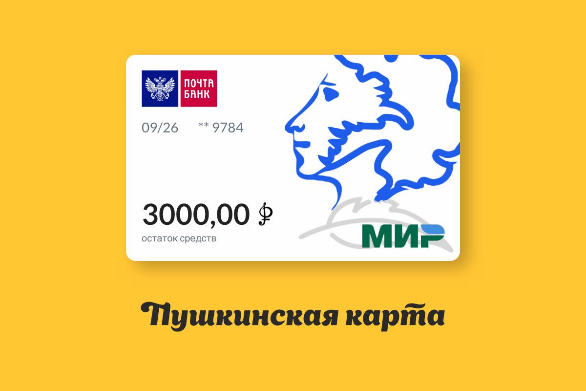 Пушкинская карта – подробности