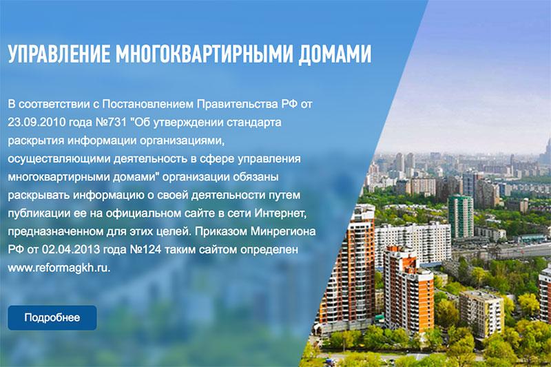 Госжилинспекция оштрафовала УК «Чистый Город»