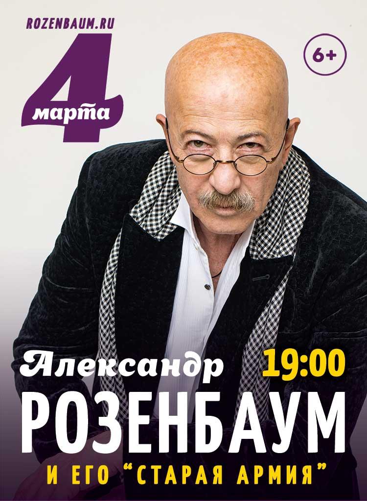 Концерт н.а. РФ Александра Розенбаума