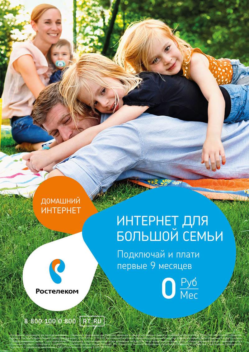 Интернет для многодетных семей
