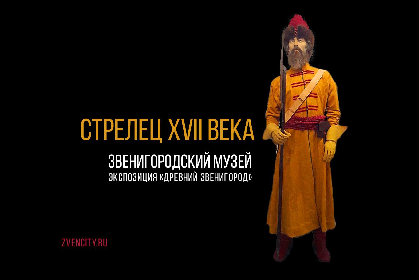 В Звенигороде появился стрелец XVII века