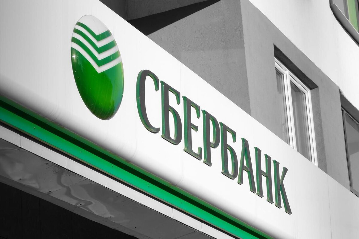 Сбербанк рефинансирует свою ипотеку