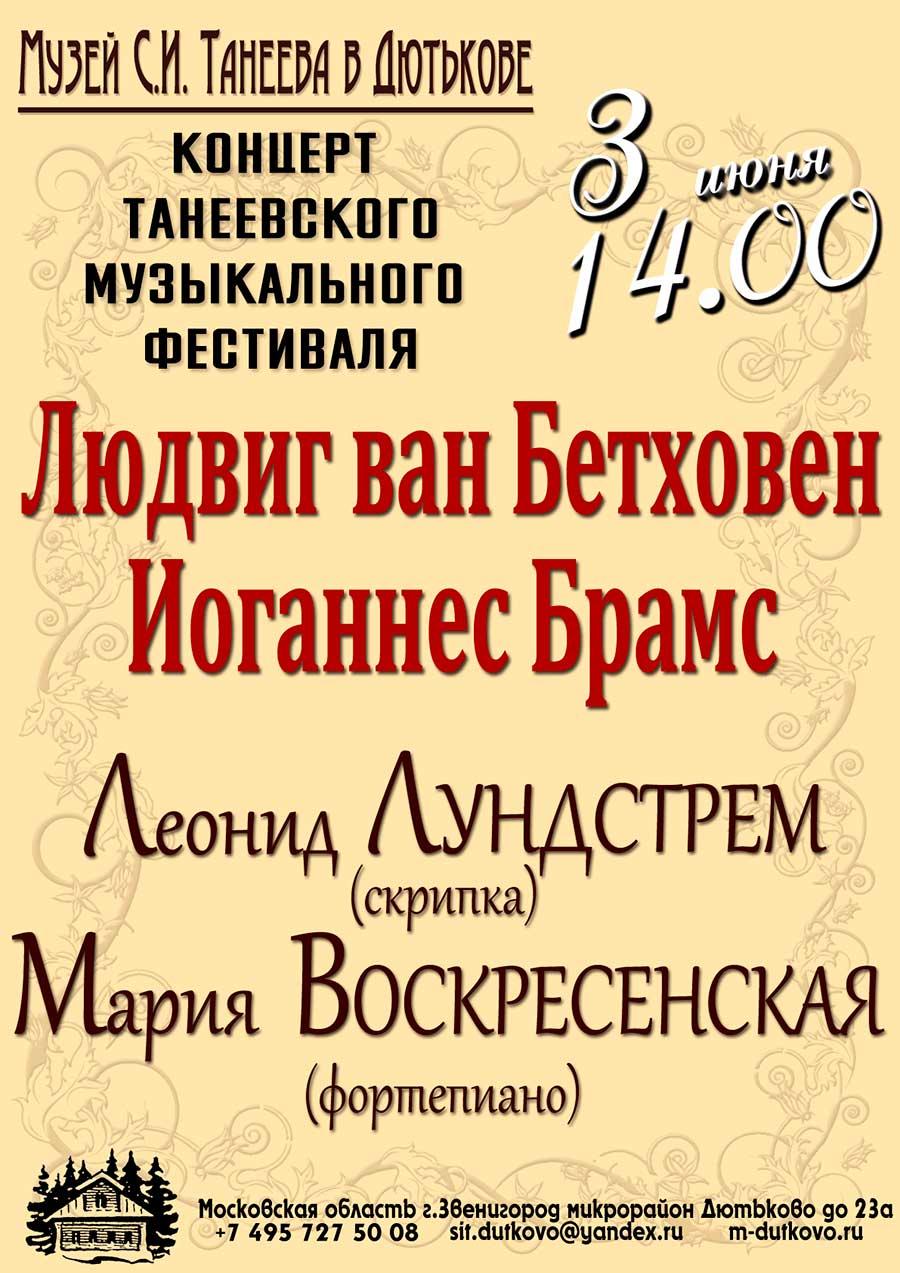Второй концерт танеевского фестиваля