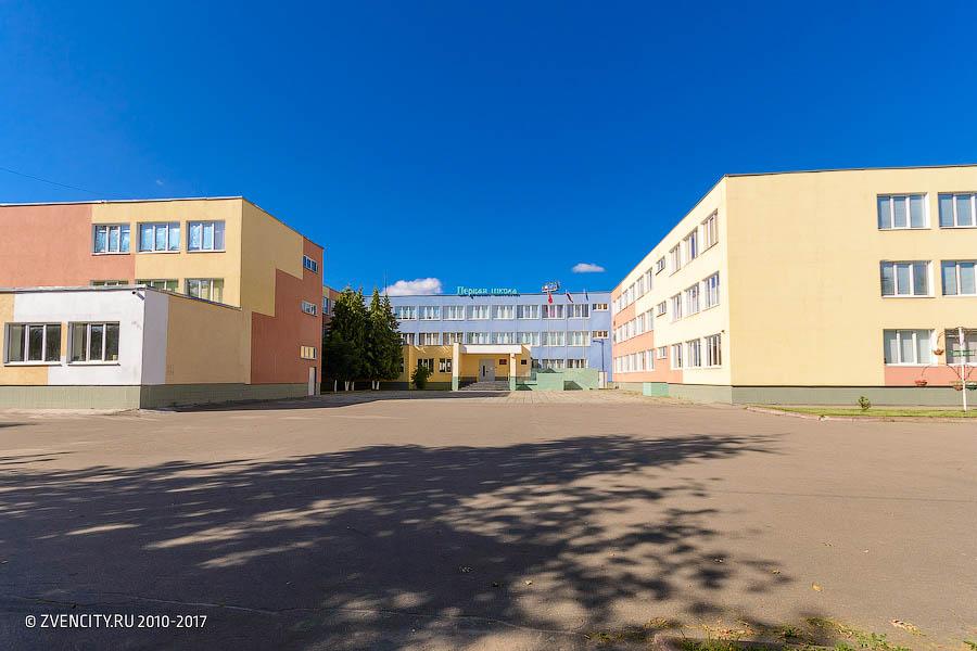 Средняя школа № 1