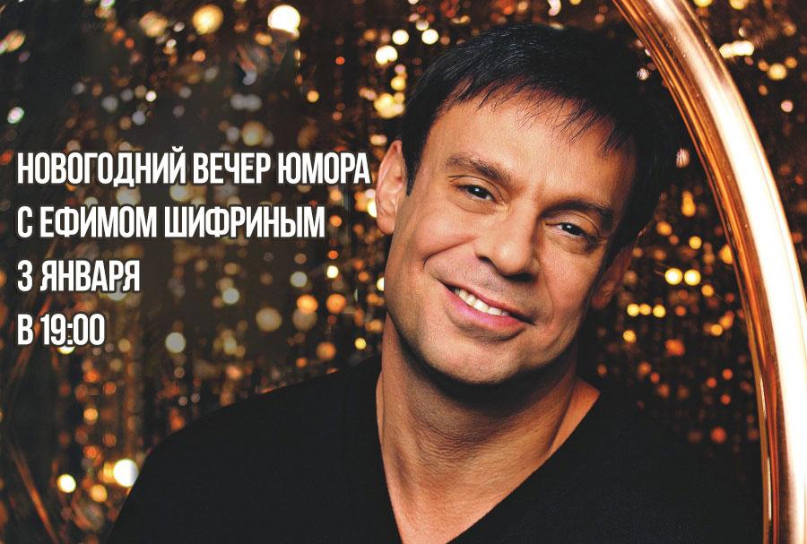 Новогодний вечер юмора с Ефимом Шифриным