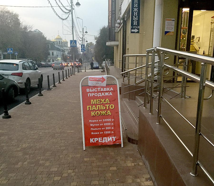 Рекламный штендер у ТЦ Победа на Московской