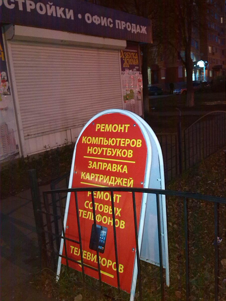 Рекламный штендер у ТЦ ЗУМ на Пролетарской