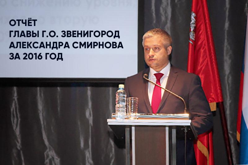Отчёт главы г.о. Звенигород А. Смирнова за 2016 год
