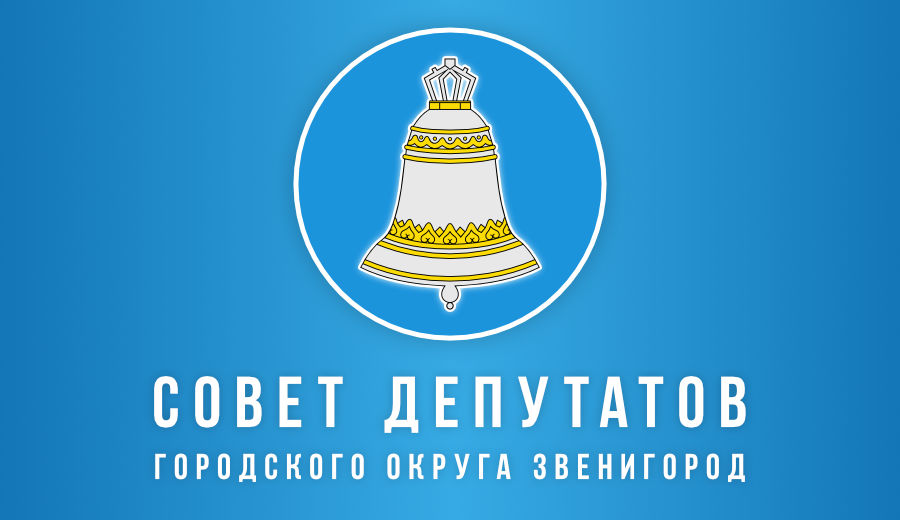 Председатель Совета депутатов выбран