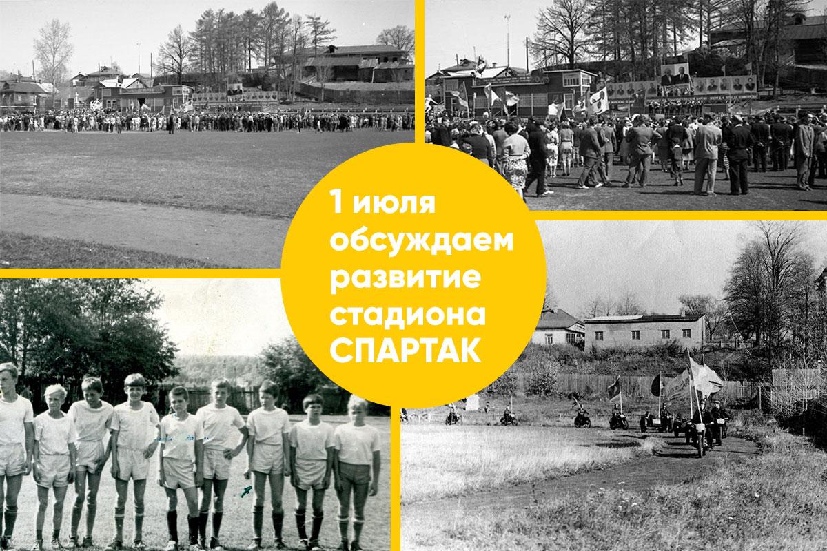 Концепция развития стадиона «Спартак»