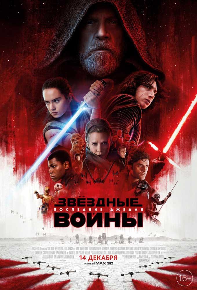 Фильм «Звездные войны: Последние джедаи»