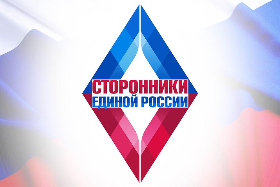 Сторонники «Единой России»