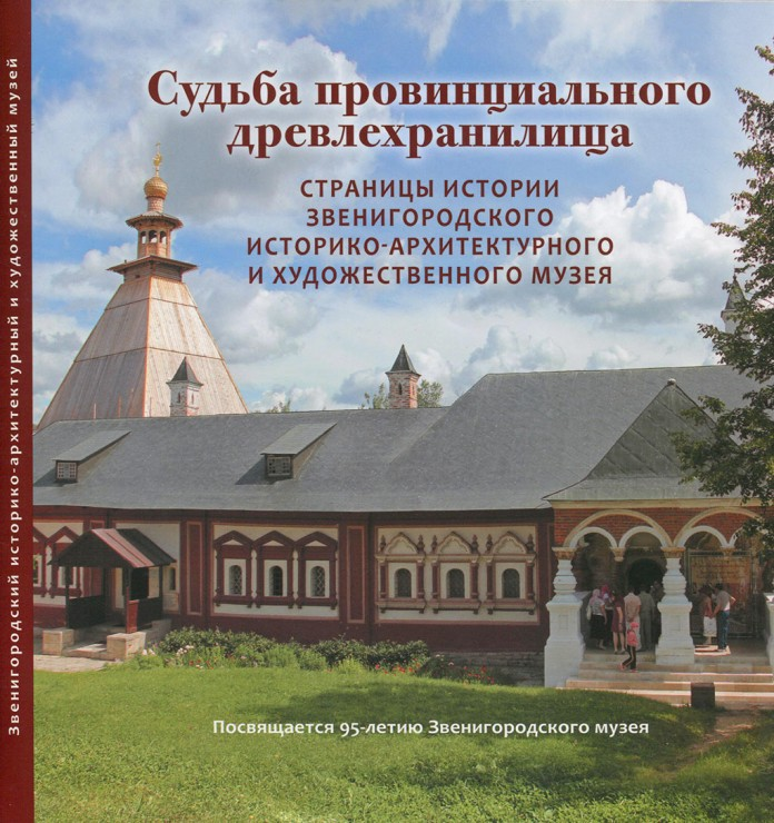 Звенигородский музей представил две новые книги