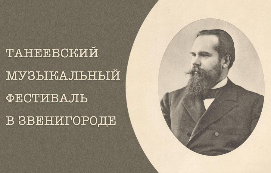 Танеевский музыкальный фестиваль
