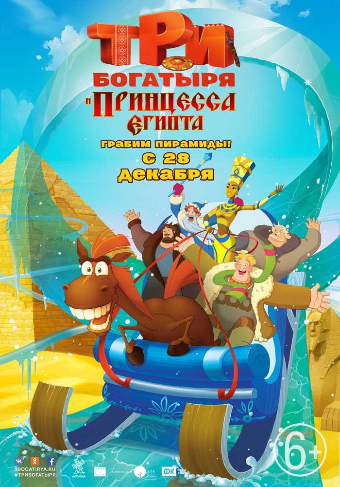 Мультфильм «Три богатыря и принцесса Египта»