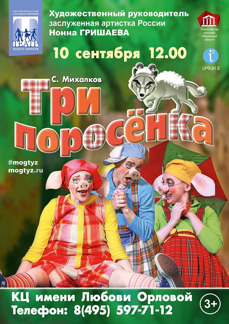 Спектакль для детей «Три поросенка»
