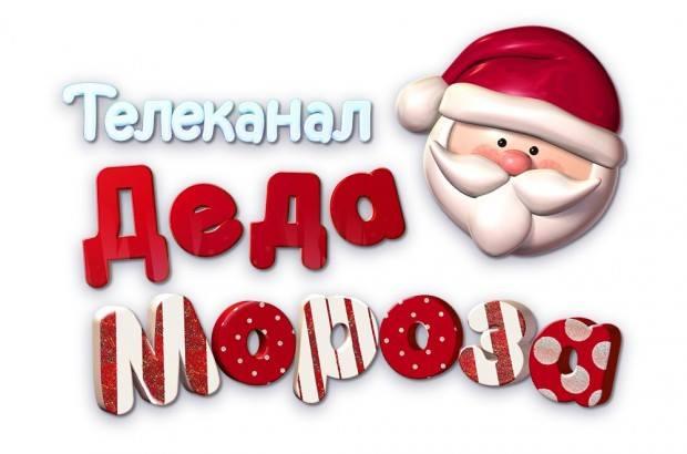 С 1 декабря в эфире телеканал Деда Мороза