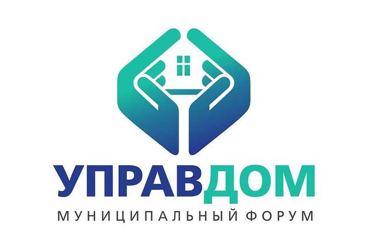 Форум «Управдом»