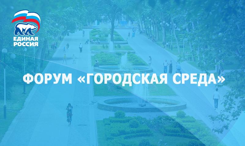 Форум «Единой России» «Городская среда»