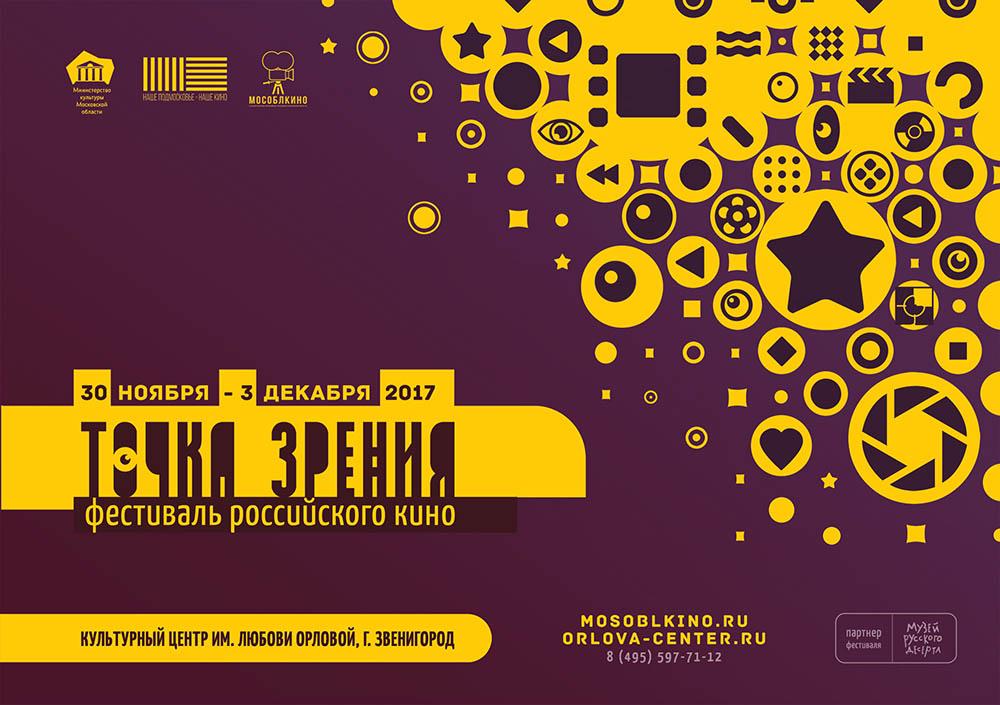 Фестиваль российского кино «Точка зрения»