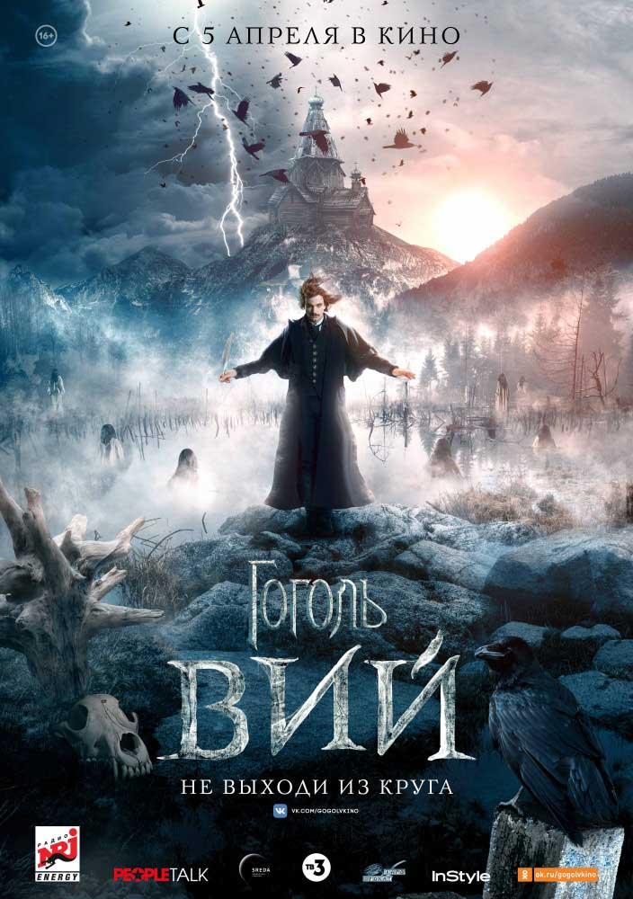 Фильм «Гоголь. Вий»