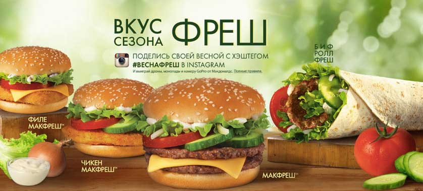 Вкус сезона в Макдоналдс