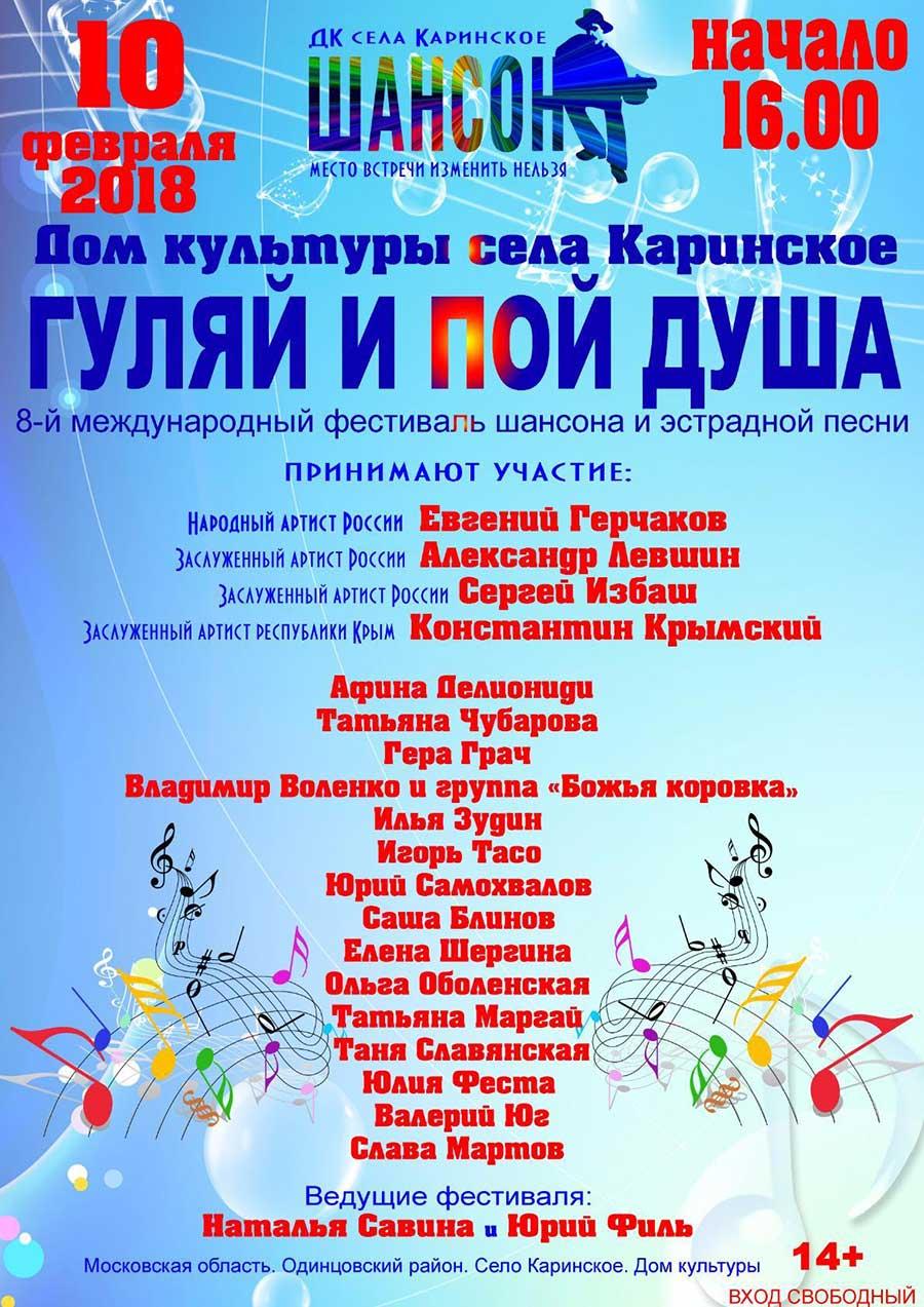 Фестиваль шансона и эстрадной песни
