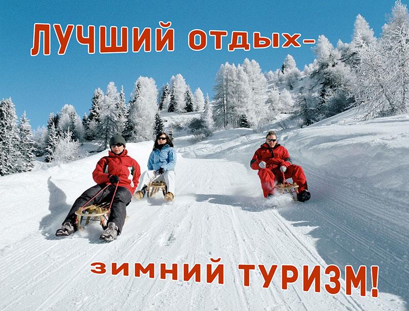 Зимние забавы звенигородских туристов