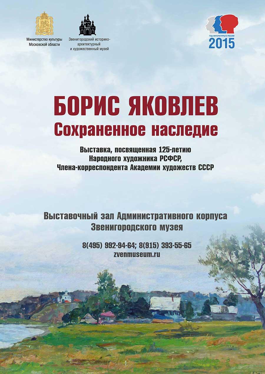 Борис Яковлев. Сохраненное наследие