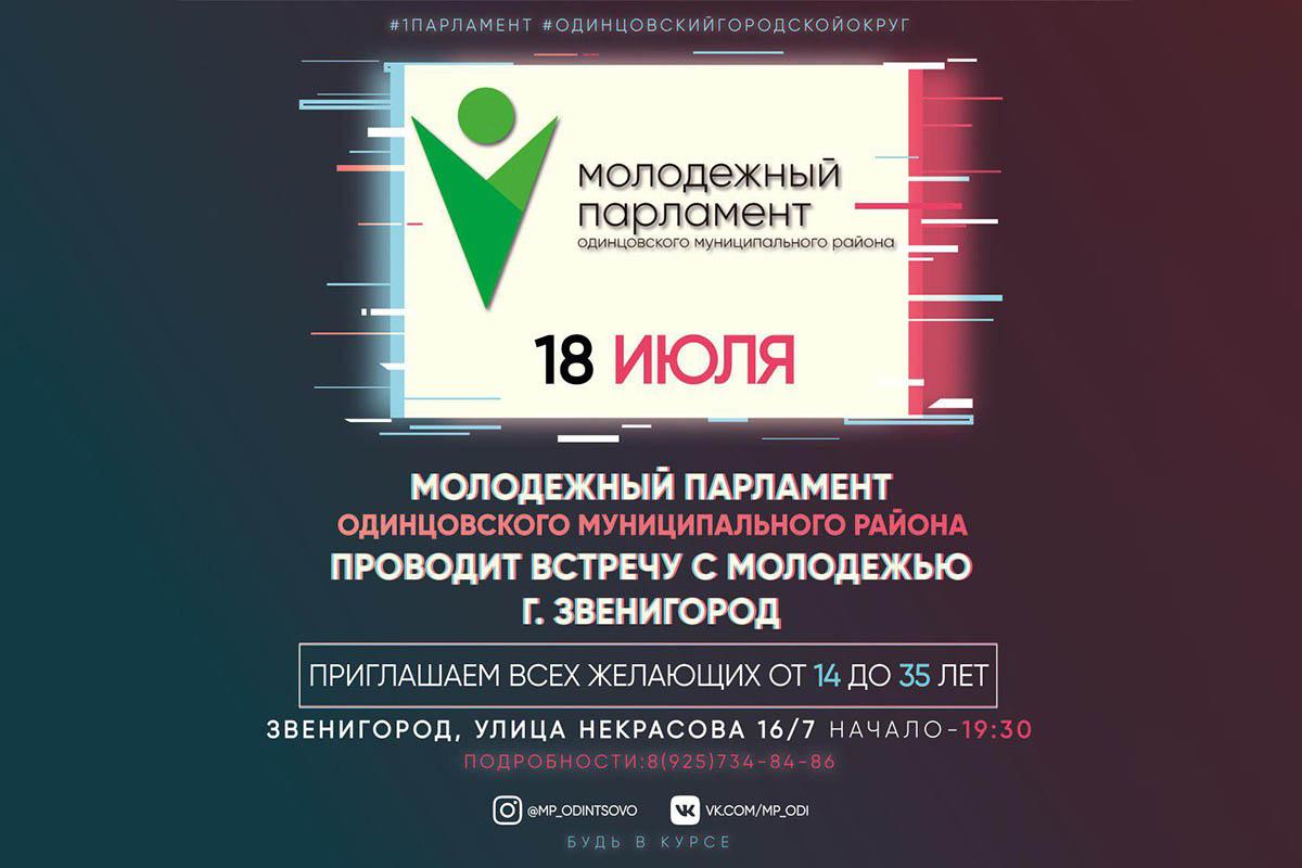 Молодёжный парламент проведёт встречу с молодёжью