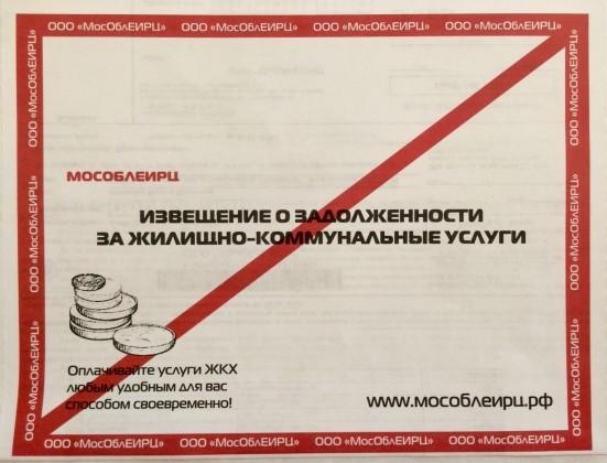 Красные квитанции за ЖКУ