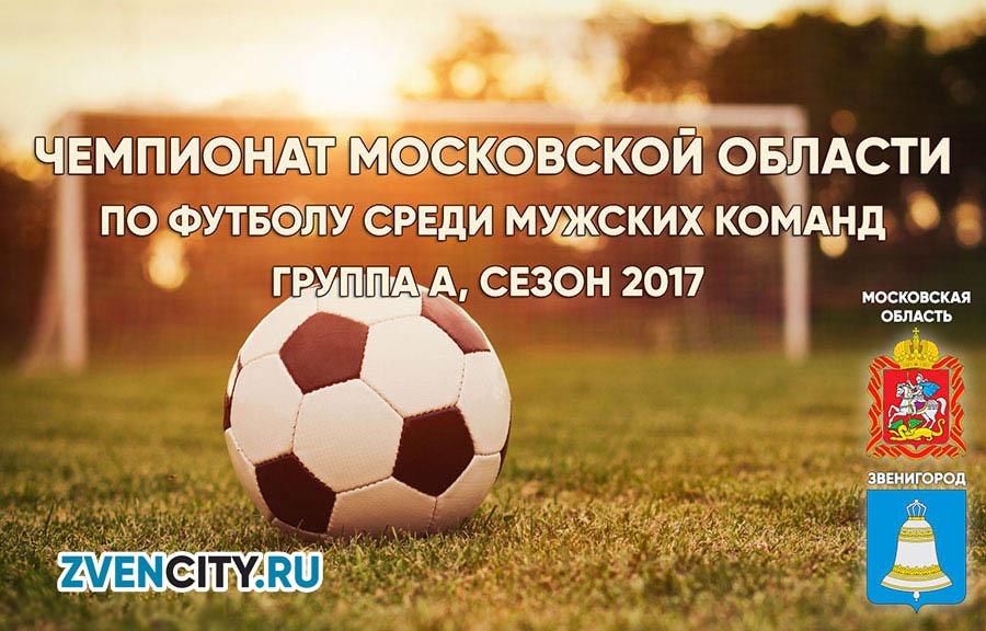 Футбол: ФК Смерч – ФК Горки-2