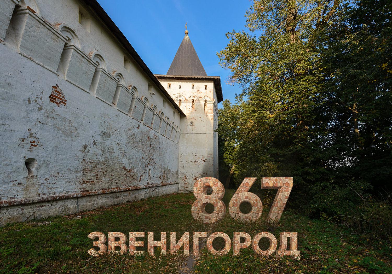 Звенигороду – 867!