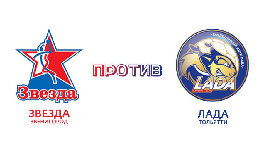 Гандбол. Кубок кубков ¼ финала