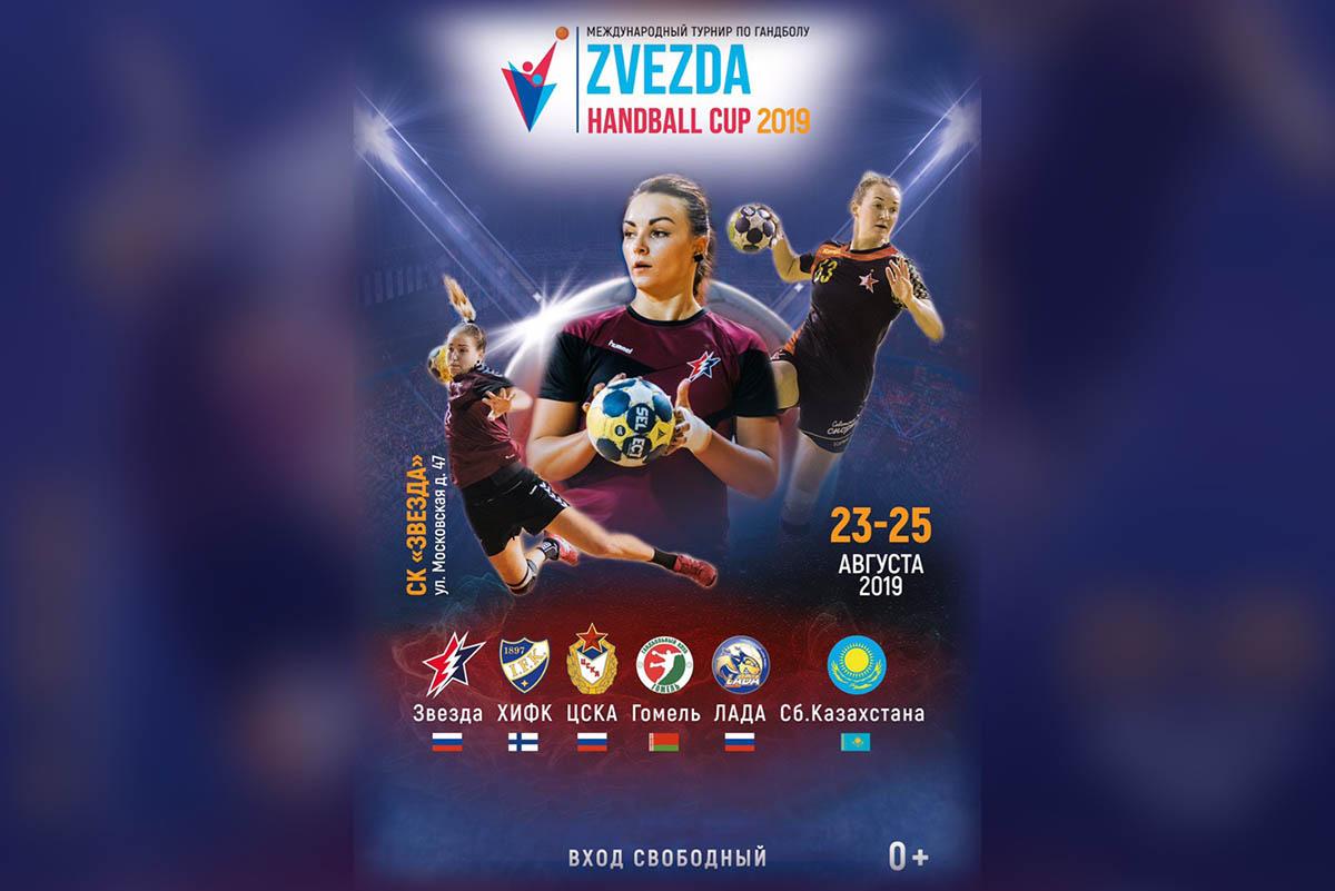 Zvezda Handball Cup