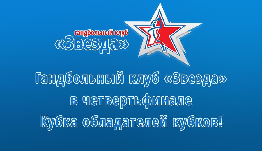 Гандбольный клуб «Звезда» в четвертьфинале Кубка Кубков